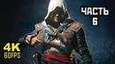 Assassin's Creed IV Black Flag Прохождение Без Комментариев Часть 6 PC 4K 60FPS
