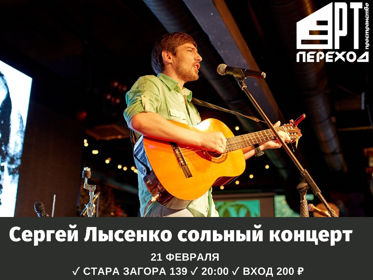 """Афиша Самара Сергей Лысенко в """"Переходе"""" - 21.02.20"""