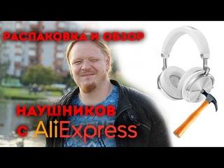 Распаковка и обзор наушников Bluedio T4 с AliExpress. Прощайте старые наушники! / Кириляк
