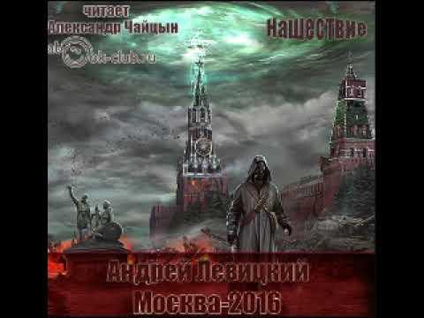 1 Нашествие Москва 2016 Левицкий Андрей аудиокнига Боевая фантастика
