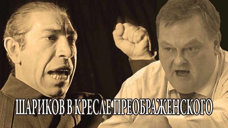 Контрпропаганда. Шариков в кресле Преображенского. Разоблачение псевдоисторика Спицына