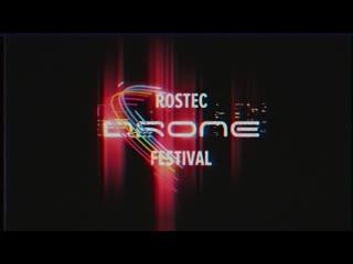 Rostec drone festival 2019
