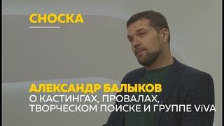 Музыкант Александр Балыков о кастингах, сольной карьере, группе ViVA и творческом поиске | Сноска