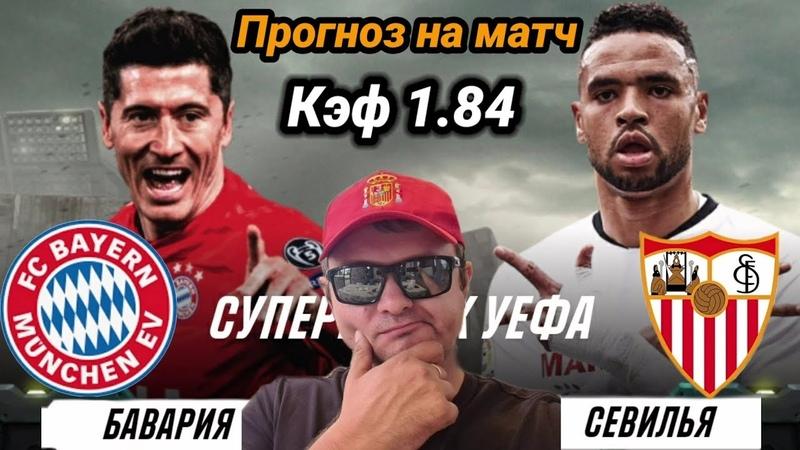 БАВАРИЯ СЕВИЛЬЯ ПРОГНОЗ НА СУПЕРКУБОК УЕФА КЭФ 1 84