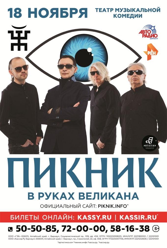 Афиша Барнаул Концерт группы Пикник в Барнауле