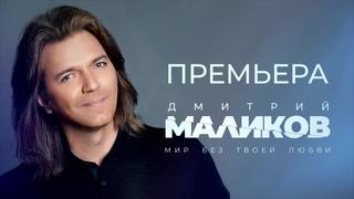 Дмитрий Маликов - Мир без твоей любви (lyric video)
