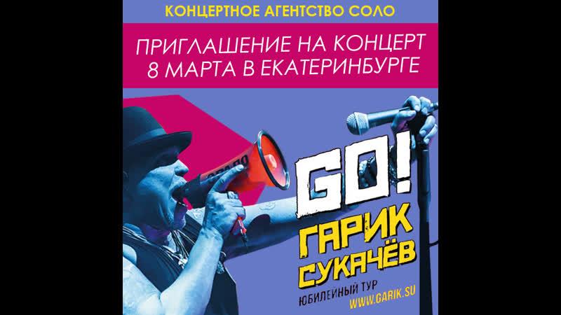 ГАРИК СУКАЧЕВ ПРИГЛАШАЕТ НА СВОЙ КОНЦЕРТ В ЕКБ 8 МАРТА 2020
