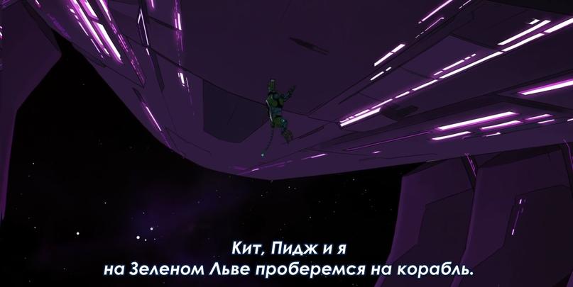 Забавно, что именно Зеленого всегда использовали для того, чтобы тихо прокрасться мимо галра