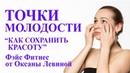 Точки молодости Как сохранить красоту Точечный массаж лица