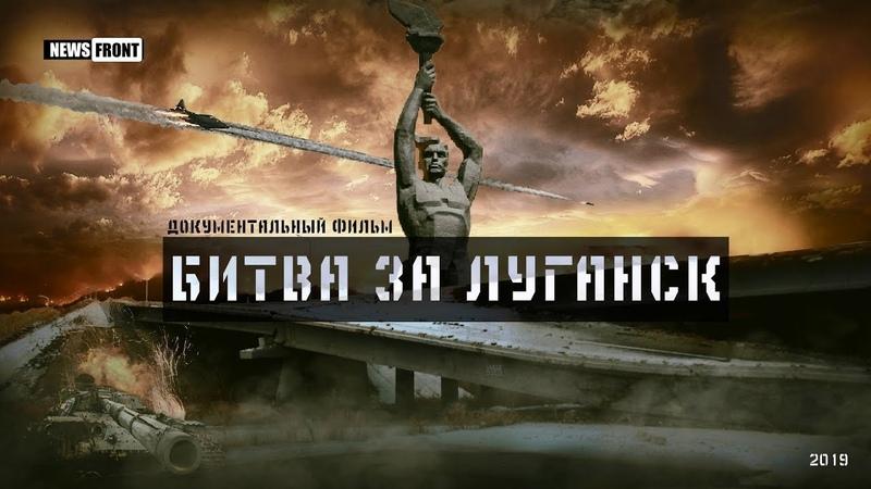 Документальный фильм «Битва за Луганск»