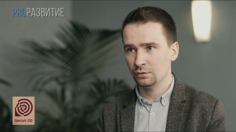 Кирилл Шарков об основной задаче психотерапевтических сессий и личной пользе Гештальта