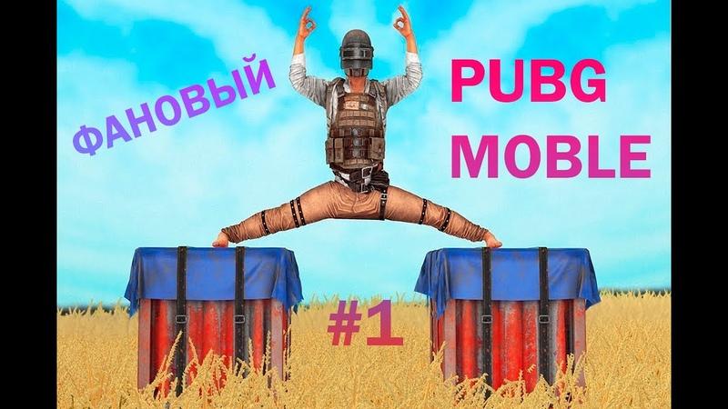 ФАНОВЫЙ PUBG MOBILE 1