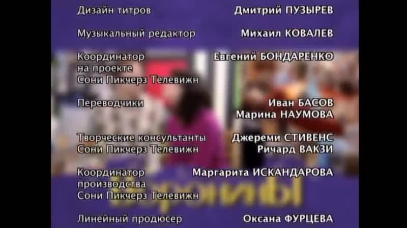 Титры сериала Воронины 2009 2012