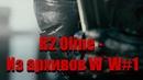 R2 Oline - Из архивов W`W 1