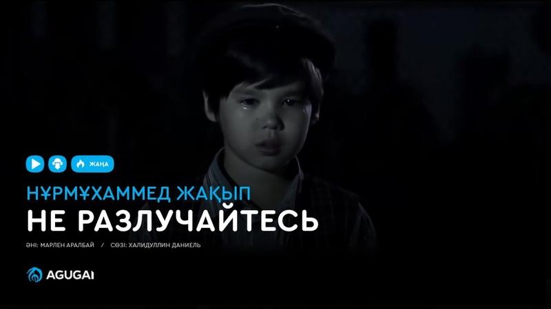Нұрмұхаммед Жақып Не разлучайтесь аудио