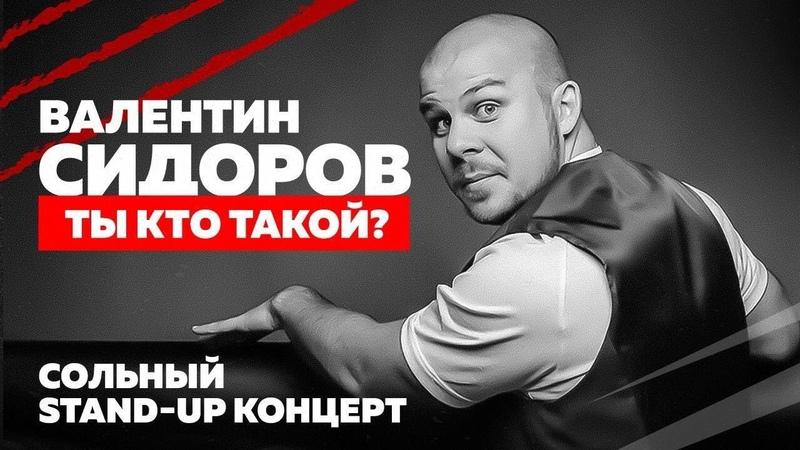 Валентин Сидоров Stand up концерт Ты кто такой