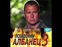 Псевдоним Албанец 3 сезон 6 серия