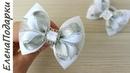 Бантики из репсовой ленты / Bows bow / arco / DIY / Канзаши мастер класс ЕленаПодарки
