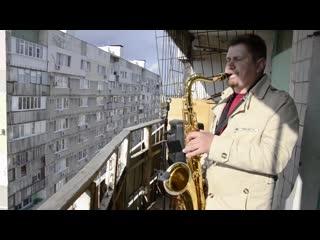 Музыкальный подарок жителям Волгодонска в дни самоизоляции