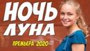 Ветренный фильм - НОЧЬ ЛУНА - Русские мелодрамы 2020 новинки HD 1080P