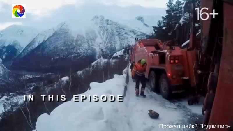 Ледяная дорога Рискованный бизнес 12