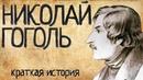 Николай Гоголь (Краткая история)