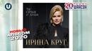 Ирина Круг - рекламный ролик альбома - Ты сердце и душа 2020