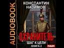 2001763 Аудиокнига. Назимов Константин Охранитель. Книга 2. Шаг к цели