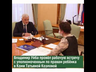 Встреча Владимира Уйба с уполномоченным по правам ребёнка в Коми Татьяной Козловой
