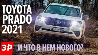 Новый Toyota Land Cruiser Prado! Зачем его менять - и так купят! / Тойота Прадо 2021 тест драйв
