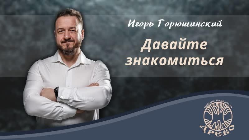 Визитка Игорь Горюшинский тренер бизнес навыков