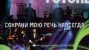 Noize MC Сохрани мою речь LIVE с оркестром русских народных инструментов Белгородской филармонии