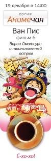 One Piece Movie 6 ` Книги и Кофе ` 19.12.10