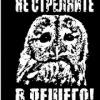 Логотип Не Стреляйте в Лешего! (Arsenicum 33)