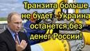 Срочно! Транзита больше не будет - Украина останется без денег России!