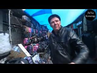 Лёха Кочегар Центральный Рынок. Сделано в Китае