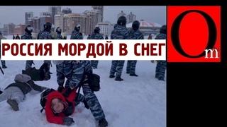 Оркам Путина дали по морде! ОМОН выгреб от москвичей, остальная Россия кипит не меньше