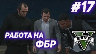 Grand Theft Auto V прохождение ★ ПОДГОТОВКА К ОГРАБЛЕНИЮ #17