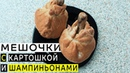 вкусный и быстрый рецепт. мешочки с картошкой и шампиньонами