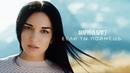 Марина Бриз - Если ты поймёшь Премьера клипа, 2020