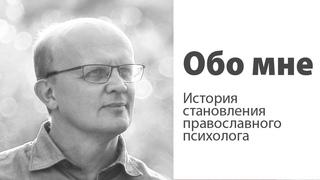 О себе. История православного психолога