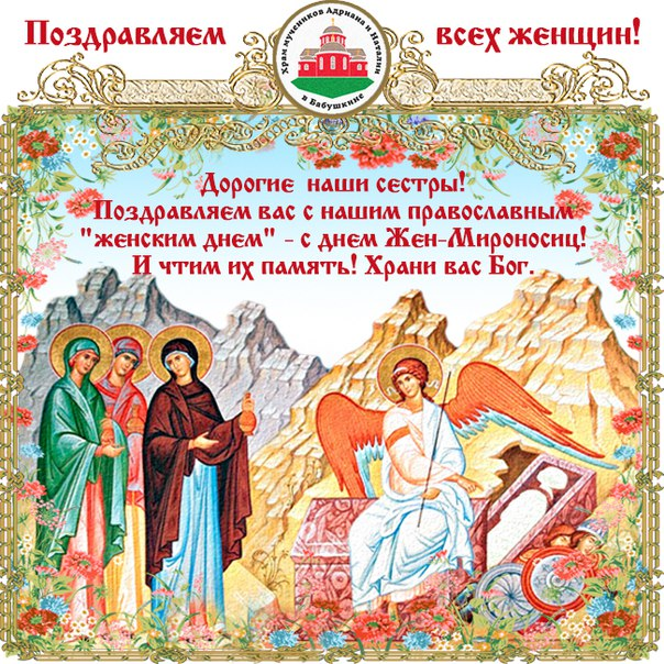 День жен мироносиц поздравление в стихах