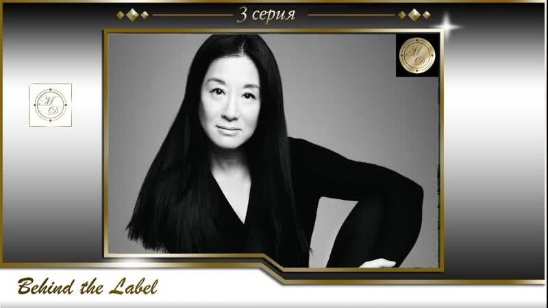 Behind the Label 03 Vera Wang Имя на этикетке 3 серия Вера Вонг