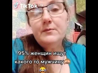 95% женщин ищет какого-то мужчину