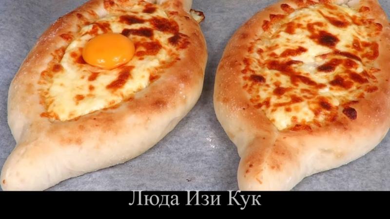 ХАЧАПУРИ ПО АДЖАРСКИ грузинские лепешки с сыром Быстро и очень вкусно Люда Изи Кук cheese flatbread