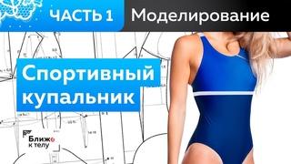 Шьем спортивный купальник для бассейна. Моделирование от базовой основы. Слитный купальник. Часть 1