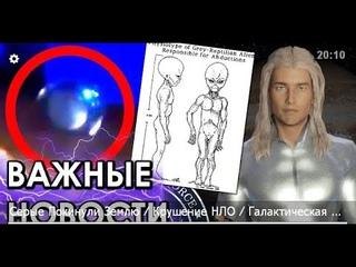 Серые Покинули Землю ⁄ Крушение НЛО ⁄ Галактическая Федерация Света. Vlad Freedom