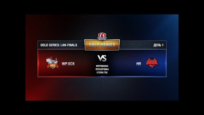 WGL GS HR vs WP.SC6 3 Season 2015 Final DAY 1