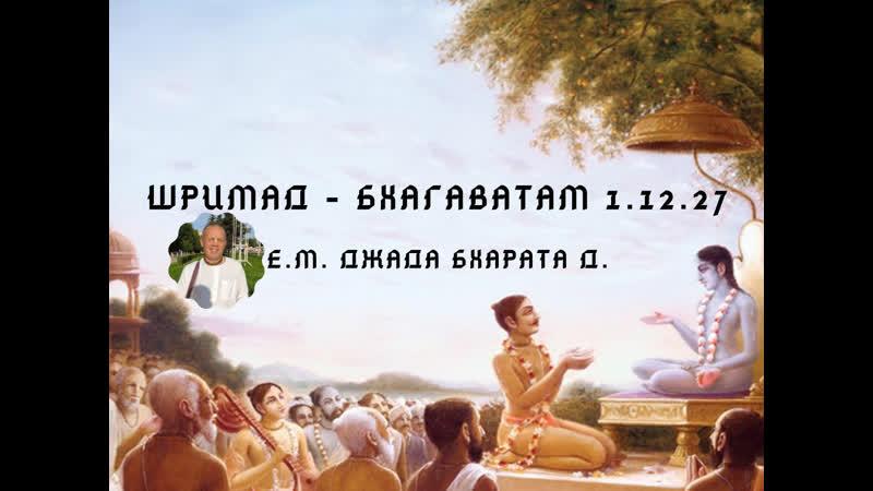 Шримад Бхагаватам 1 12 27 Е М Джада Бхарата д