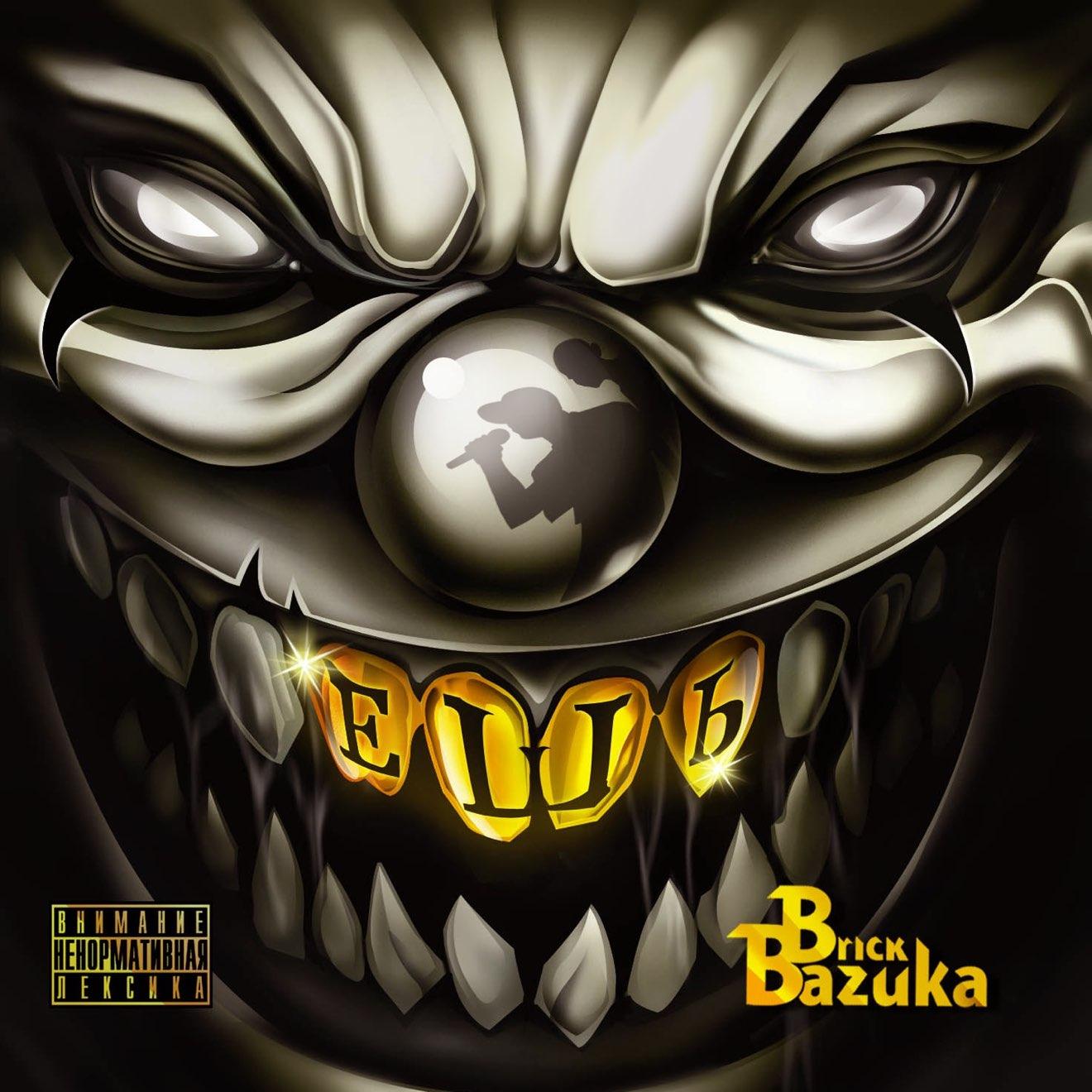 Brick Bazuka